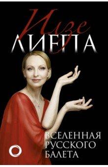Вселенная русского балета. Лиепа Илзе Марисовна