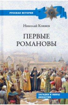 Первые Романовы. Загадки и мифы династии. Коняев Николай Михайлович