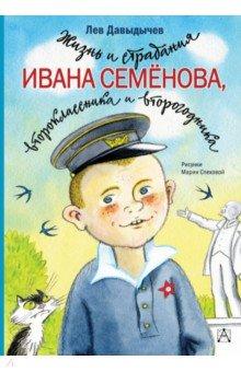 Жизнь и страдания Ивана Семёнова, второклассника и второгодника. Давыдычев Лев Иванович