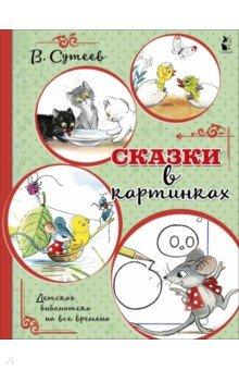 Купить Сказки в картинках, АСТ. Малыш 0+, Сказки и истории для малышей