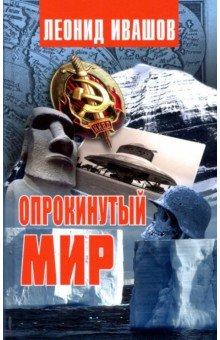 Опрокинутый мир. Ивашов Леонид Григорьевич