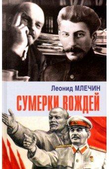 Сумерки вождей. Млечин Леонид Михайлович