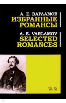 Избранные романсы. Ноты. Варламов Александр Егорович