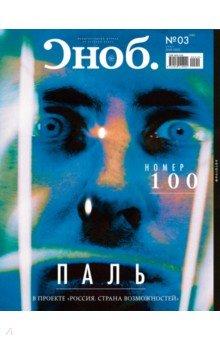 Журнал `Сноб` № 03 (100). 2019.