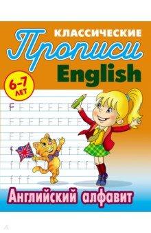 Английский алфавит. 6-7 лет.