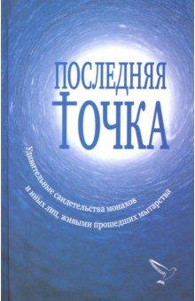 Последняя точка. Удивительные свидетельства монахов или иных лиц, живыми проходивших мытарства. Серикова Валентина