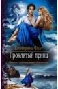 Проклятый принц, Флат Екатерина Владимировна