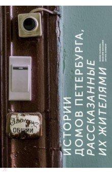 Истории домов Петербурга, рассказанные их жителями. Галкина Юлия Сергеевна
