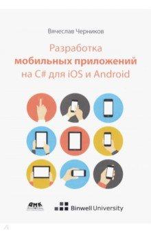 Разработка мобильных приложений на C# для iOS и Android. Черников Вячеслав