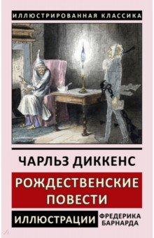 Рождественские повести. Диккенс Чарльз
