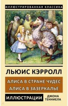 Купить Алиса в Стране Чудес. Алиса в Зазеркалье, СЗКЭО, Классические сказки зарубежных писателей