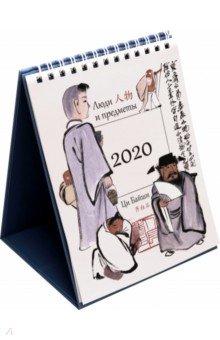 Zakazat.ru: Календарь настольный на 2020 год Ци Байши. Люди и предметы.
