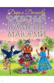 Купить Чудесный камень Маюрми, Эксмо, Сказки отечественных писателей
