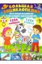 Обложка Большая энциклопедия для дошкольников и младших школьников. 1234 вопроса - 1234 ответа