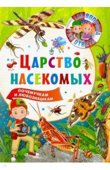 Купить Царство насекомых, Владис, Животный и растительный мир