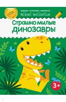 Купить Страшно милые динозавры, Качели. Развитие, Головоломки, игры, задания