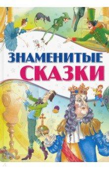 Купить Знаменитые сказки, Харвест, Сказки зарубежных писателей