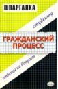 Гатин Алексей Мансурович, Рябченко Елена Александровна Шпаргалка по гражданскому процессу все цены