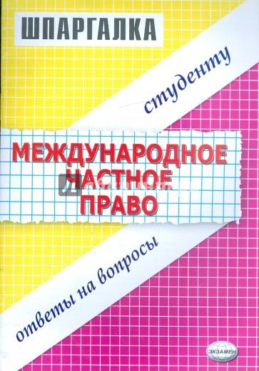 Шпаргалки мчп