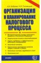Боброва Анна, Головецкий Николай Организация и планирование налогового процесса