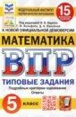Обложка ВПР ФИОКО Математика. 5 класс. 15 вариантов. Типовые задания. 15 вариантов заданий. Подробные критер