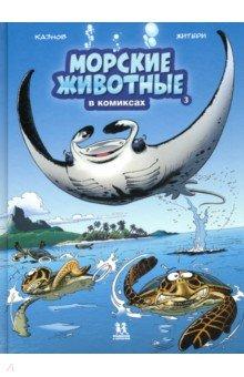 Купить Морские животные в комиксах. Том 3, Пешком в историю, Комиксы