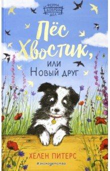 Купить Пёс Хвостик, или Новый друг (#3), Эксмодетство, Повести и рассказы о природе и животных