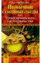 Необычные семейные обеды, или Уроки армянского гостеприимства, Аветисян Лия