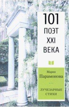 Лучезарные стихи. 101 поэт XXI века
