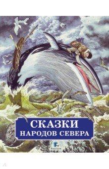Купить Сказки народов Севера, Paulsen, Сказки народов мира