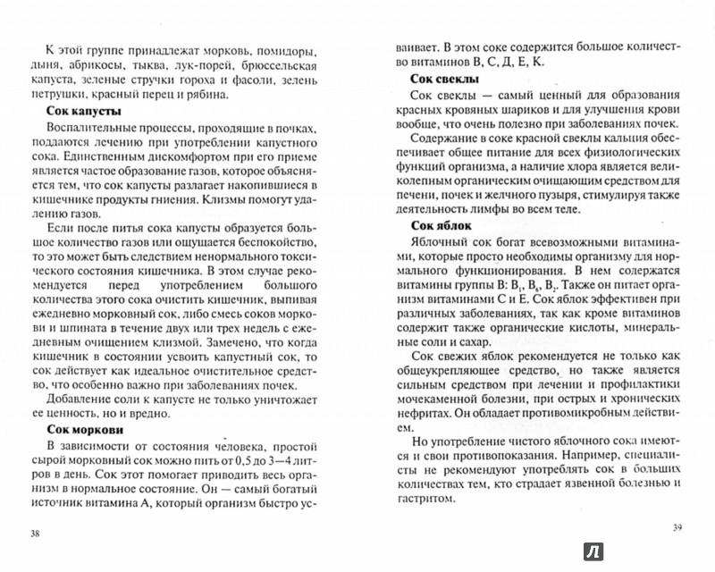 Иллюстрация 1 из 5 для Лечение болезней почек и мочеполовой системы - Покровский, Иванова | Лабиринт - книги. Источник: Лабиринт