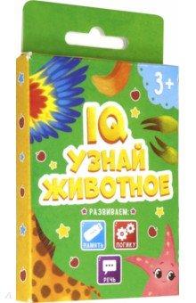 Купить Развивающие карточки IQ УЗНАЙ ЖИВОТНОЕ (51513), Феникс+, Обучающие игры