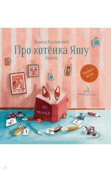 Купить Про котенка Яшу. Сказки, Бином Детства, Сказки и истории для малышей