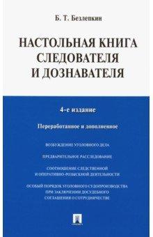 Настольная книга следователя и дознавателя. Безлепкин Борис Тимофеевич