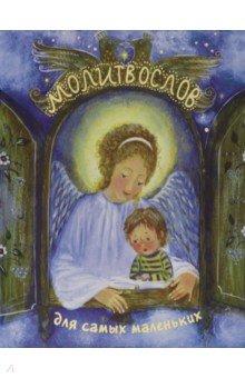 Купить Молитвослов для самых маленьких, Свято-Елисаветинский монастырь, Религиозная литература для детей