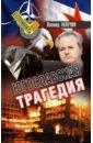 Обложка Югославская трагедия