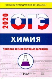 ОГЭ Химия. Типовые тренировочные варианты. Андрюшин Вадим Николаевич