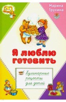 Купить Я люблю готовить. Кулинарные рецепты для детей, Сретенский ставропигиальный мужской монастырь, Детская кулинария
