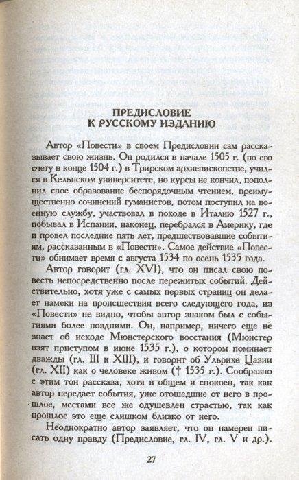 Иллюстрация 1 из 12 для Огненный ангел: Повесть, стихотворения - Валерий Брюсов | Лабиринт - книги. Источник: Лабиринт