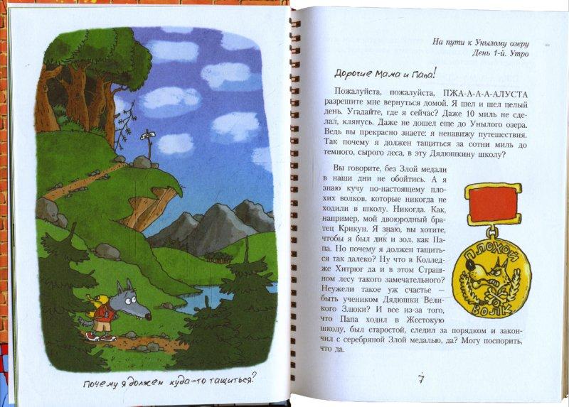 Иллюстрация 1 из 35 для Книга Безобразий Малютки Волка - Иан Уайброу   Лабиринт - книги. Источник: Лабиринт