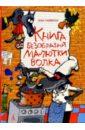 Уайброу Иан Книга Безобразий Малютки Волка