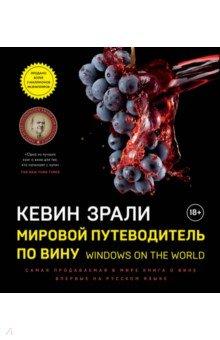 Мировой путеводитель по вину. Windows on the world. Зрали Кевин