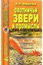 Охотничьи звери и промыслы. Справочник, Формозов Александр Николаевич