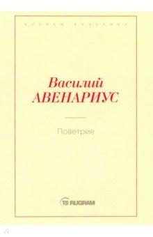 Поветрие (Петербургская повесть). Авенариус Василий Петрович