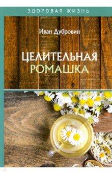 Целительная ромашка. Дубровин Иван Ильич