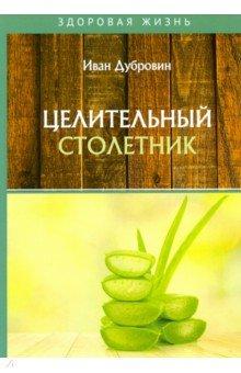 Целительный столетник. Дубровин Иван Ильич