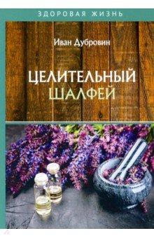 Целительный шалфей. Дубровин Иван Ильич