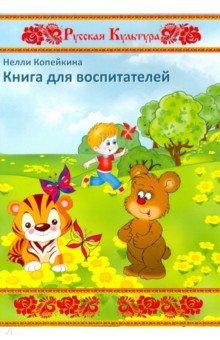 Книга для воспитателей. Копейкина Нелли