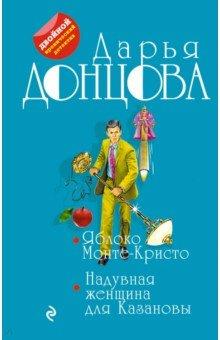 Отзывы к книге «Яблоко Монте-Кристо. Надувная женщина для Казановы» Донцова Дарья Аркадьевна