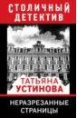 Неразрезанные страницы, Устинова Татьяна Витальевна